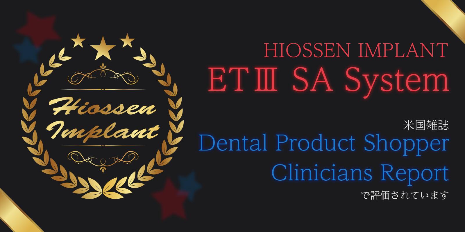 米国雑誌 DentalProductShopper CliniciansReport