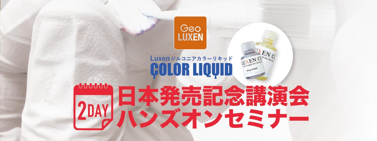 カラーリングセミナー 横浜