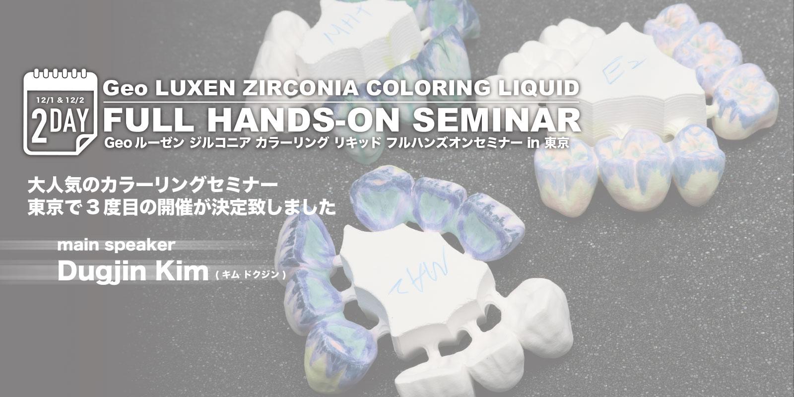 カラーリングセミナー 東京