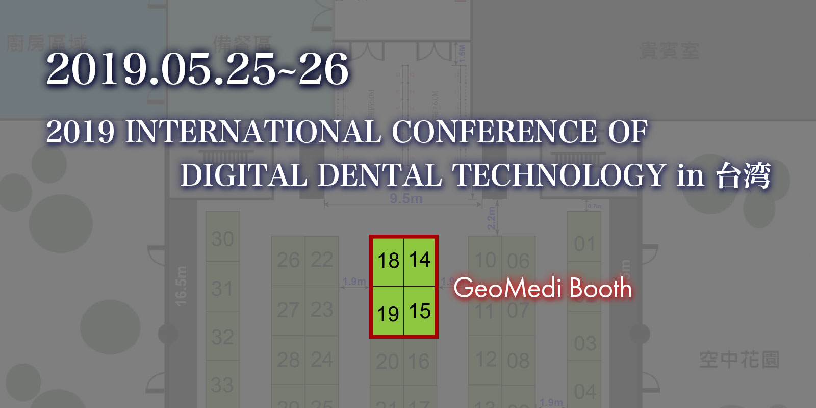2019 INTERNATIONAL CONFERENCE OF DIGITAL DENTAL TECHNOLOGY in 台湾