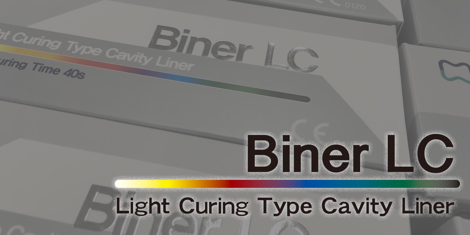 バイナーLC 光重合型の窩洞裏装材 メイン画像